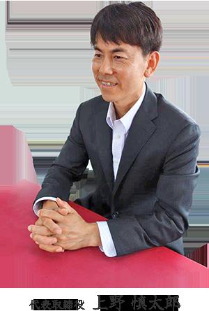 代表取締役 上野慎太郎